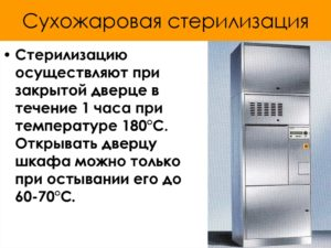 Стерилизация в сухожаровом шкафу проводится при температуре